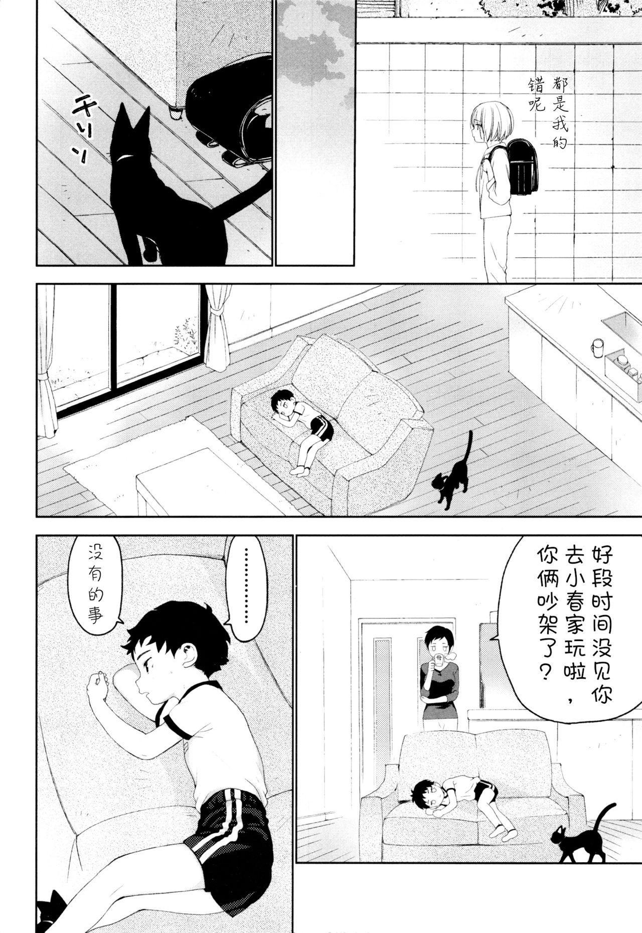 Osananajimi | 青梅竹马 44