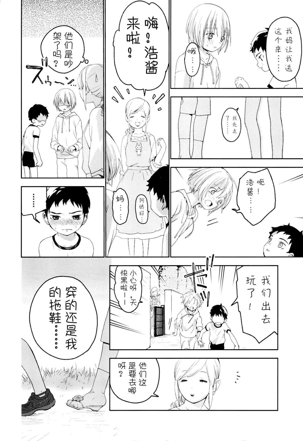 Osananajimi | 青梅竹马 46