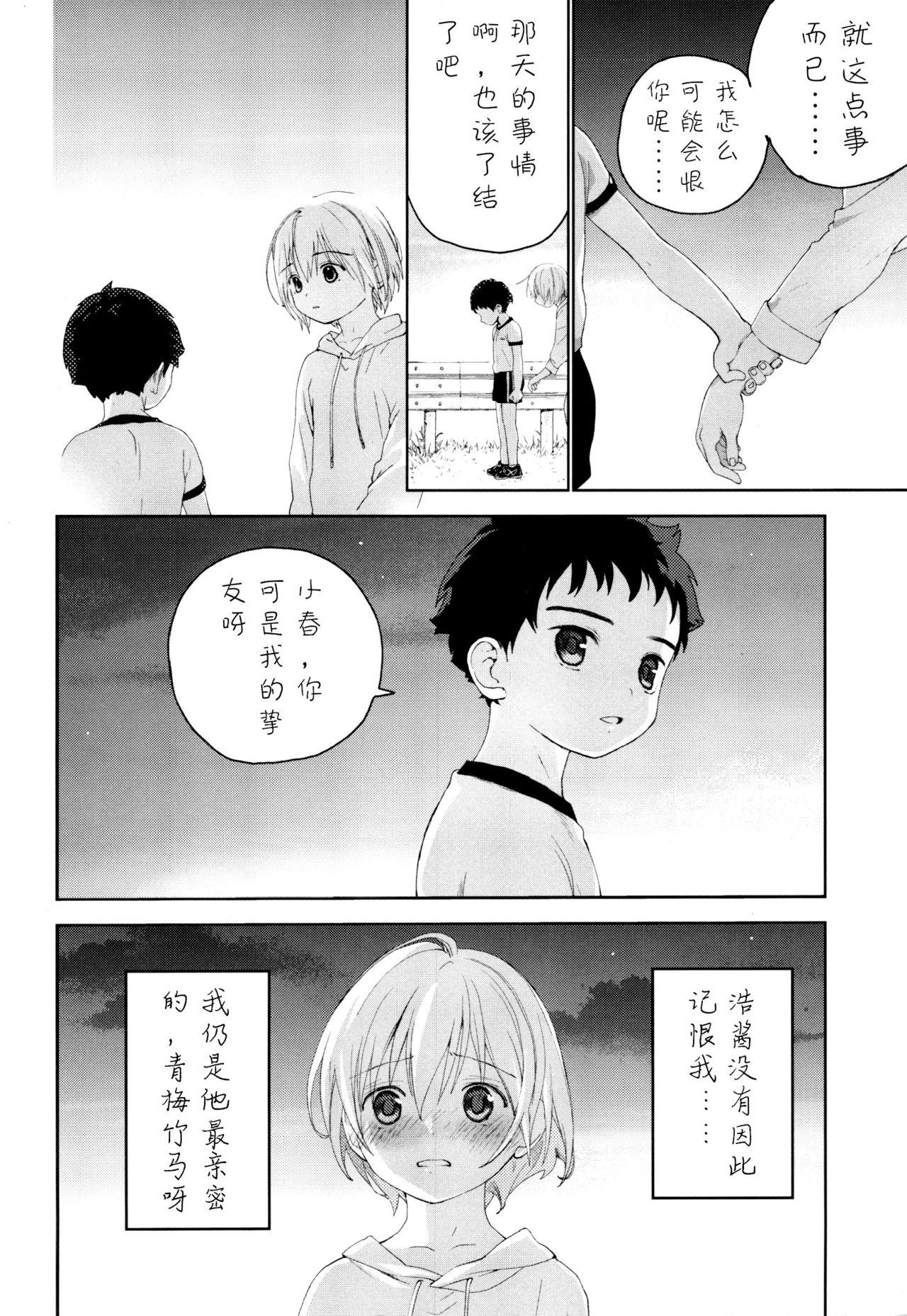 Osananajimi | 青梅竹马 48