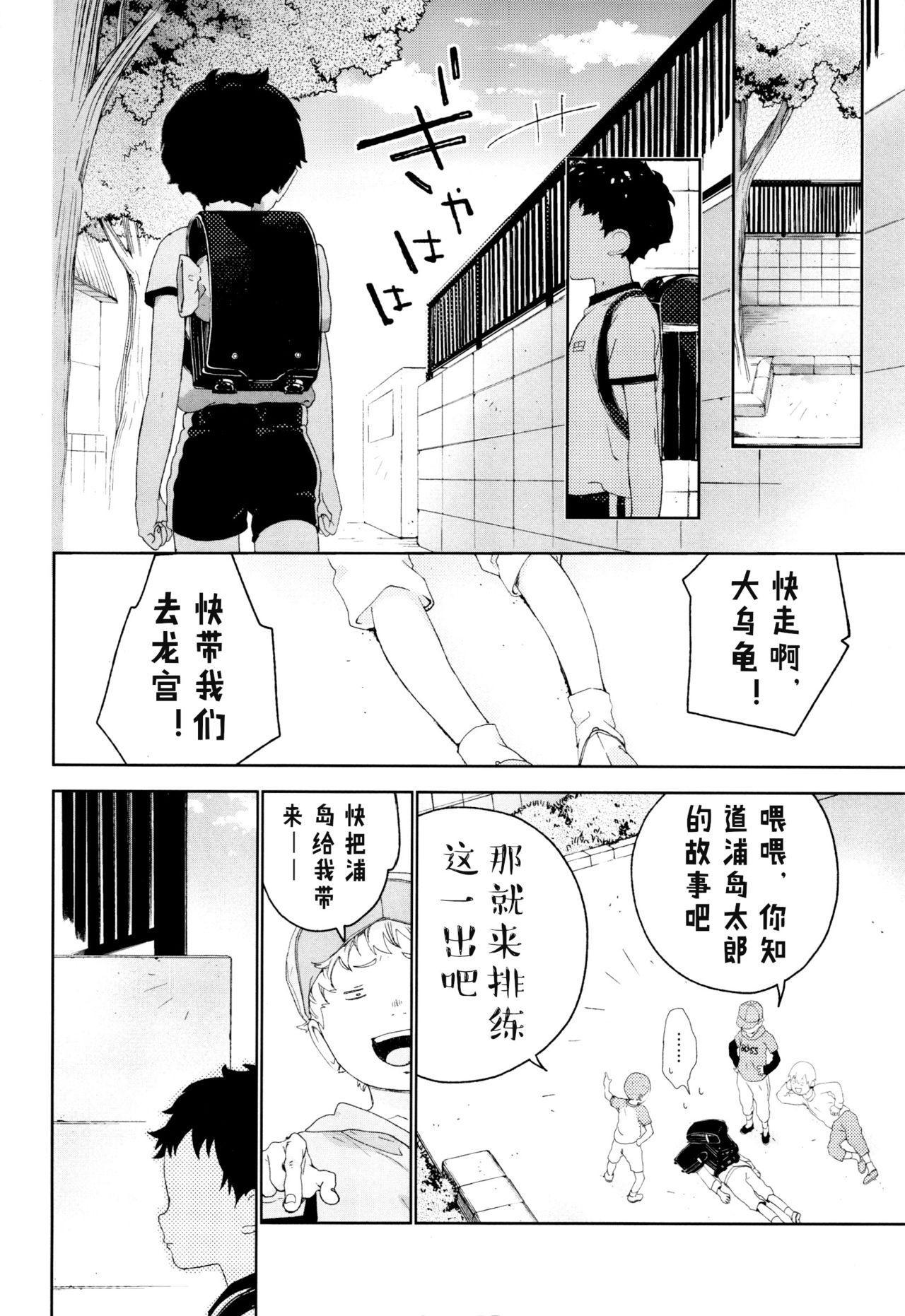 Osananajimi | 青梅竹马 4