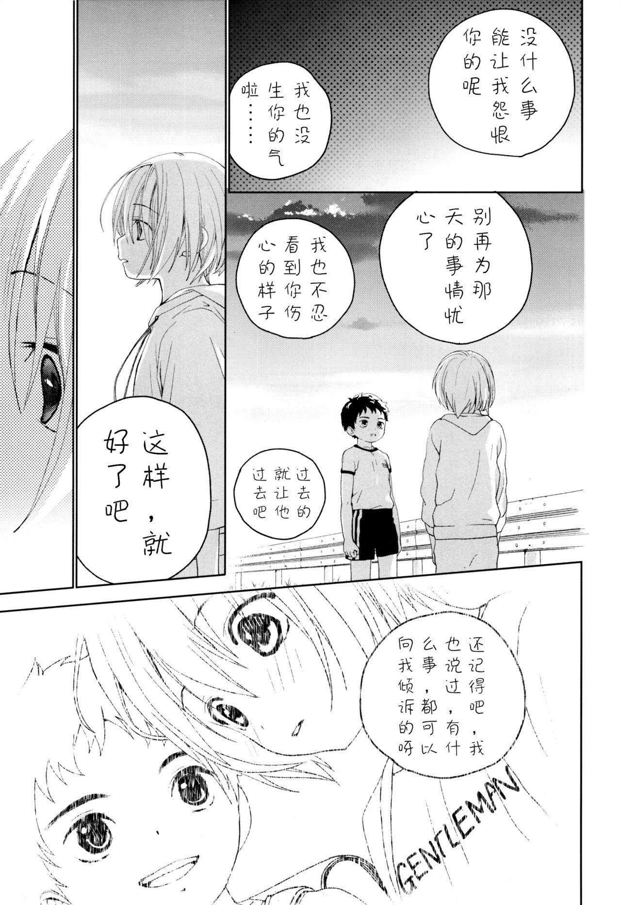 Osananajimi | 青梅竹马 49