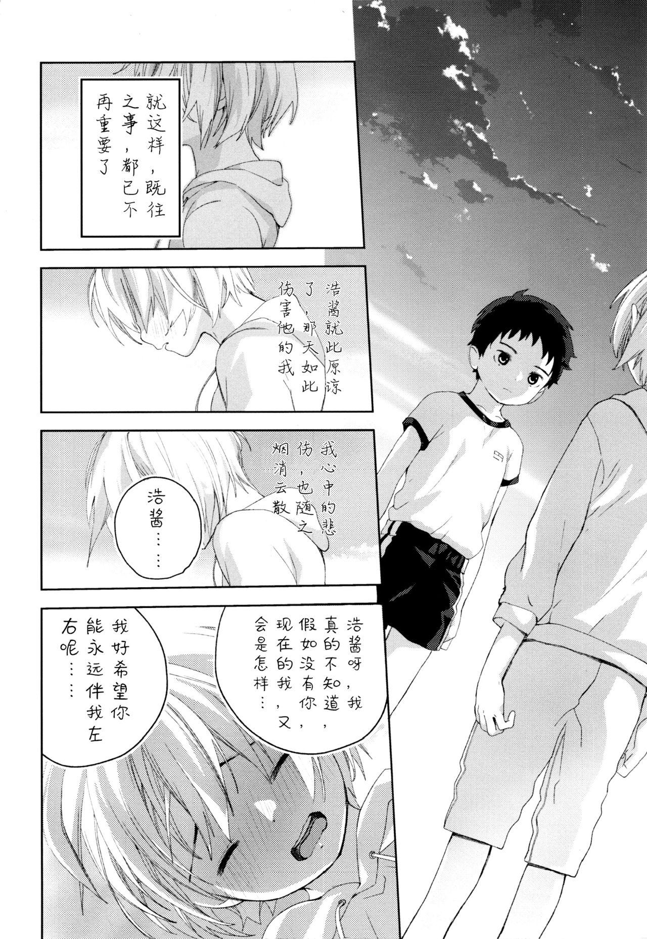 Osananajimi | 青梅竹马 50