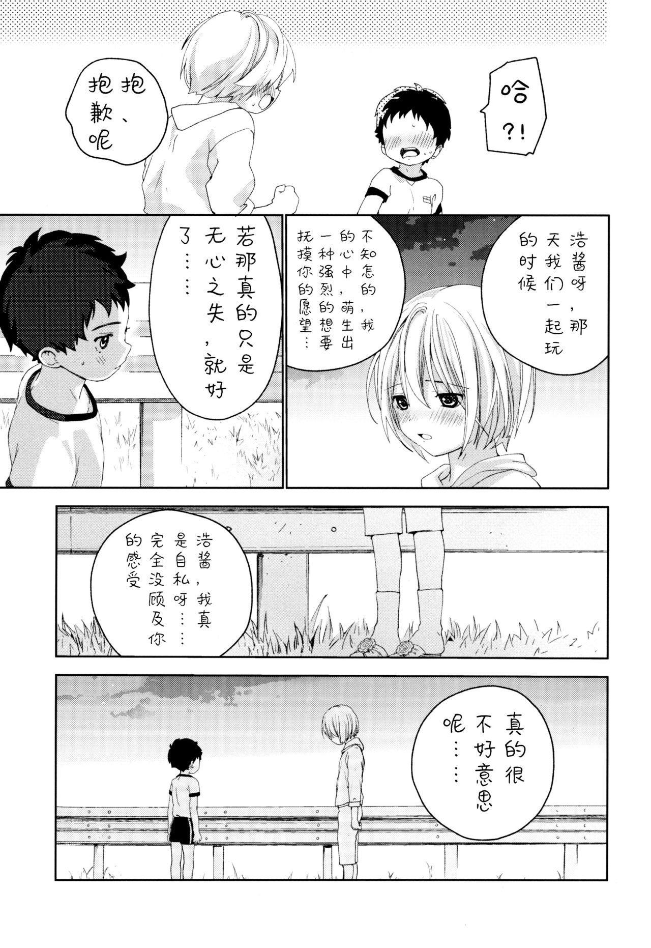 Osananajimi | 青梅竹马 51