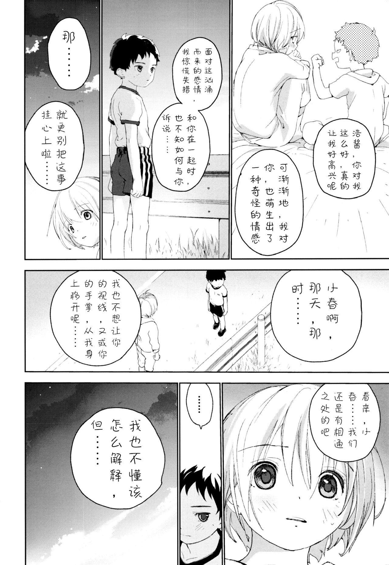 Osananajimi | 青梅竹马 52