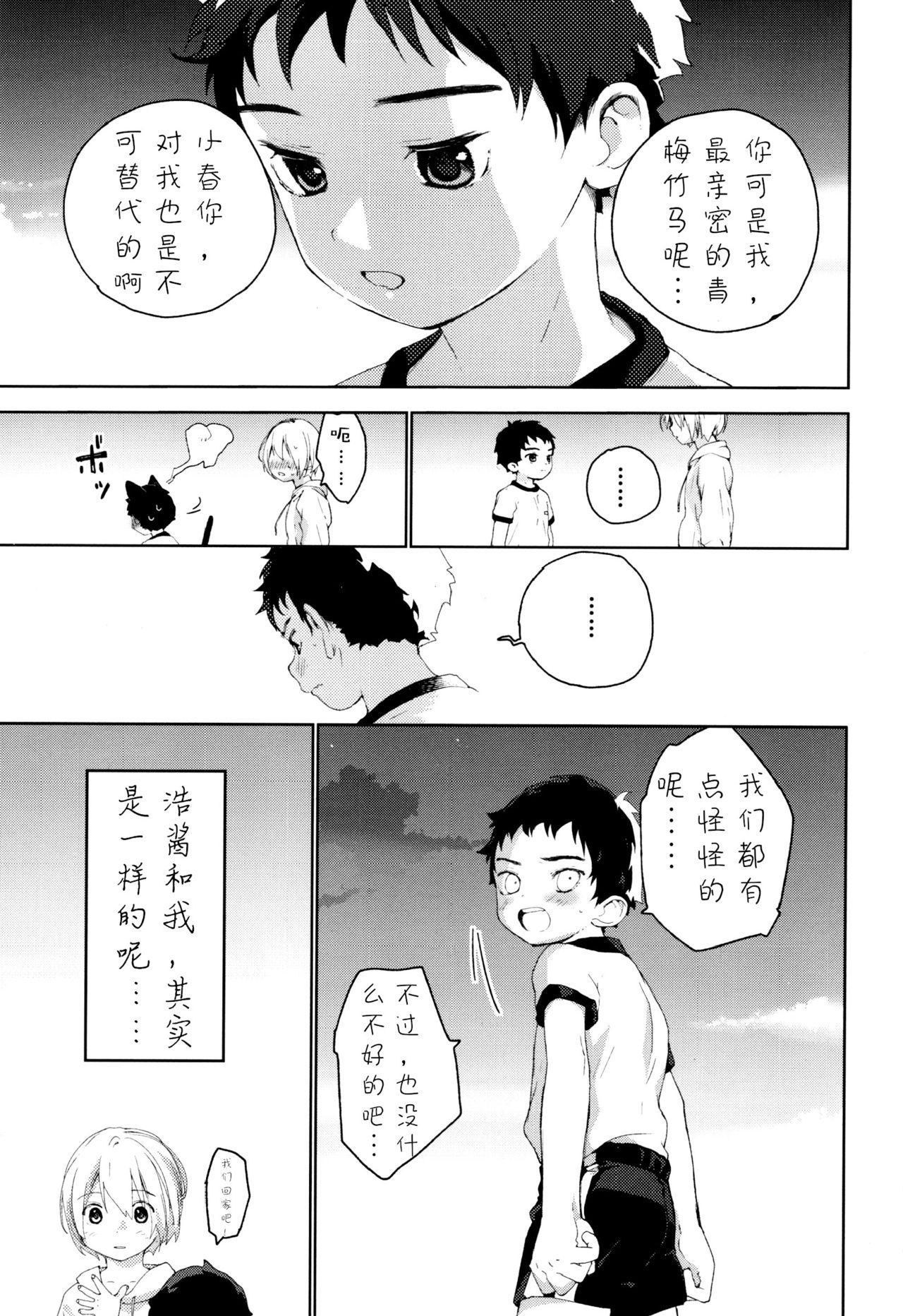 Osananajimi | 青梅竹马 53