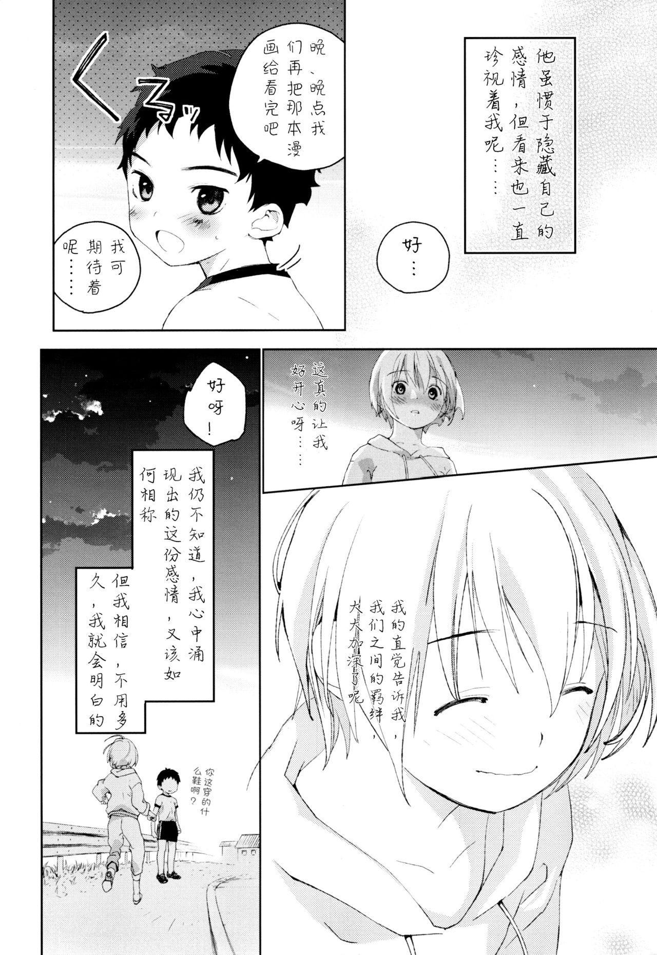 Osananajimi | 青梅竹马 54
