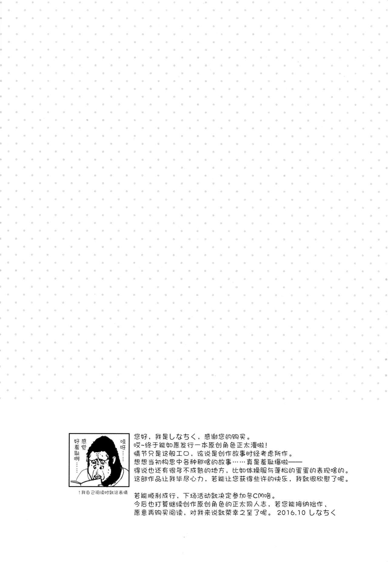 Osananajimi | 青梅竹马 55