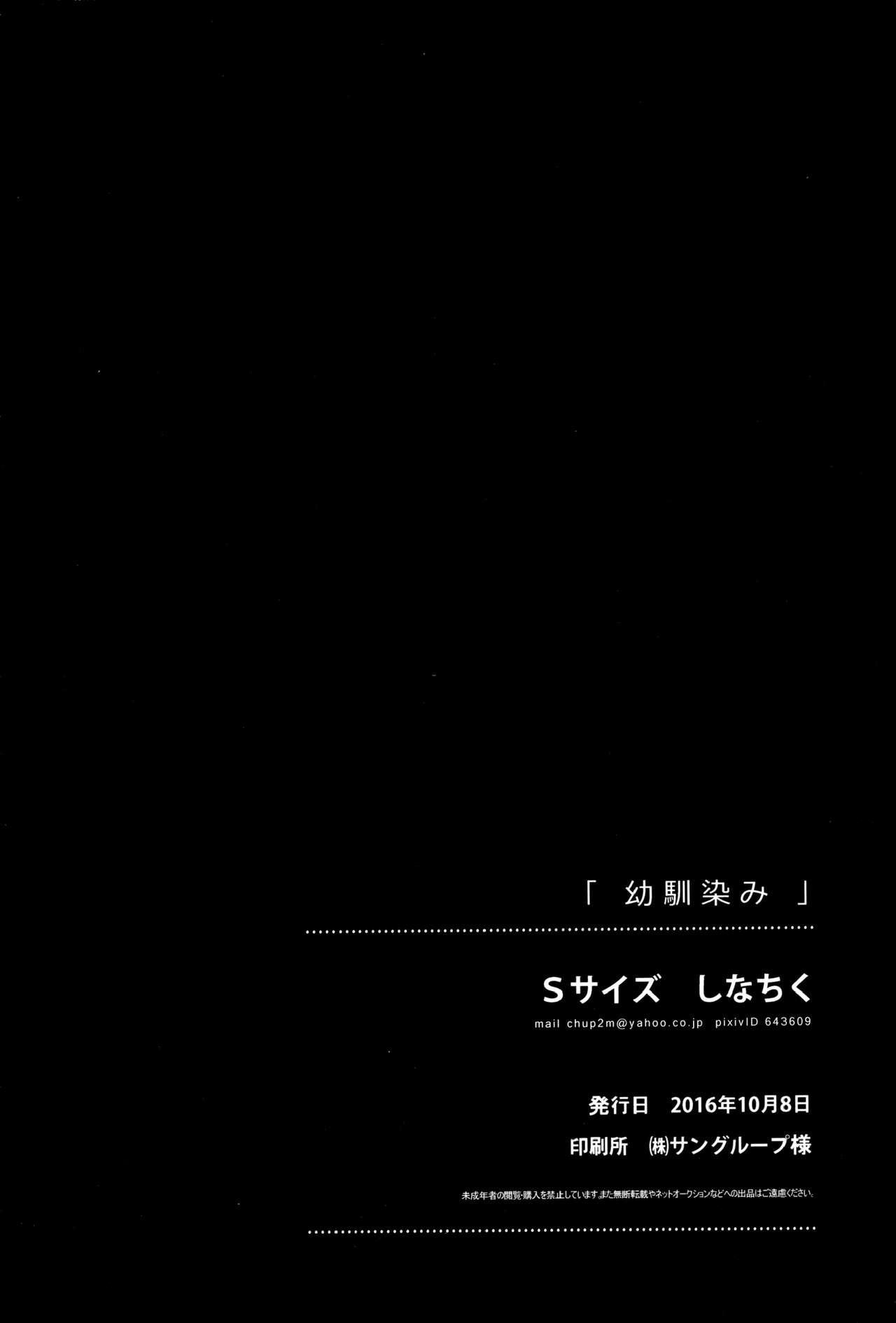 Osananajimi | 青梅竹马 56