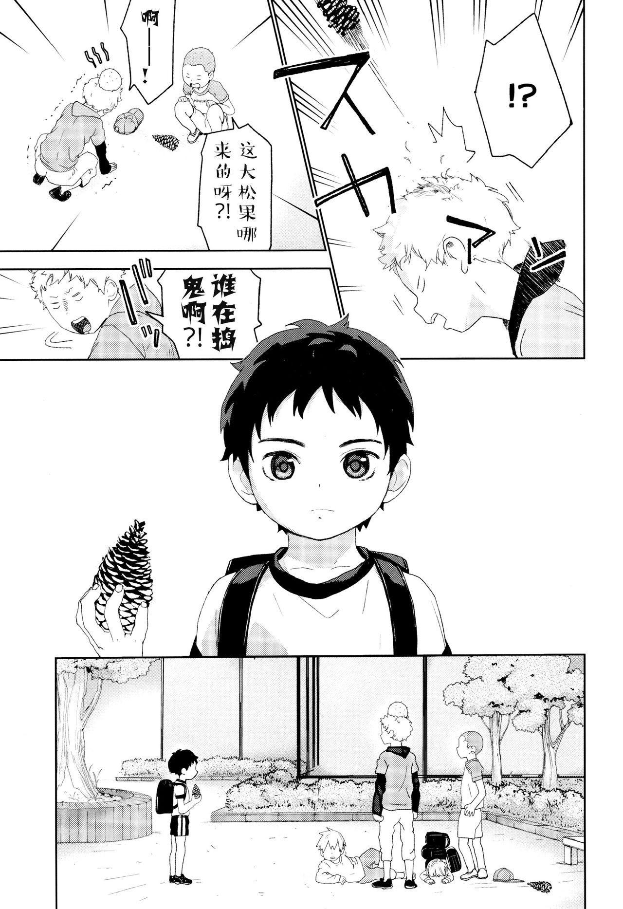 Osananajimi | 青梅竹马 5