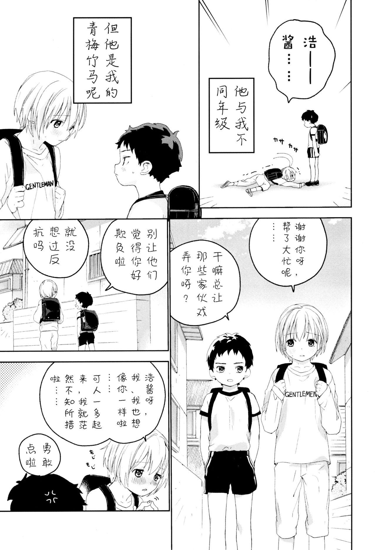 Osananajimi | 青梅竹马 7