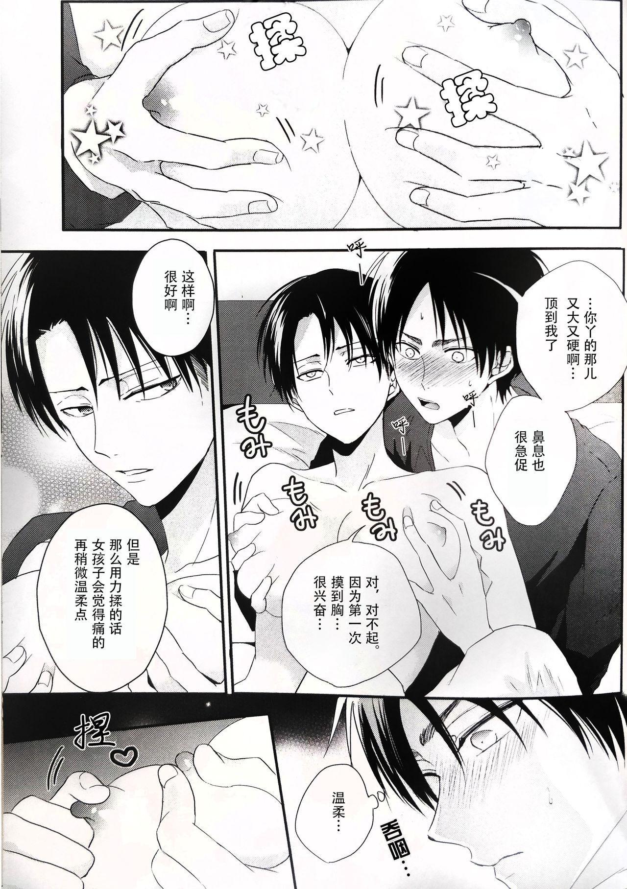 Hoshi e cho ni onegai ~tsu! | 向星兵长许愿! 9