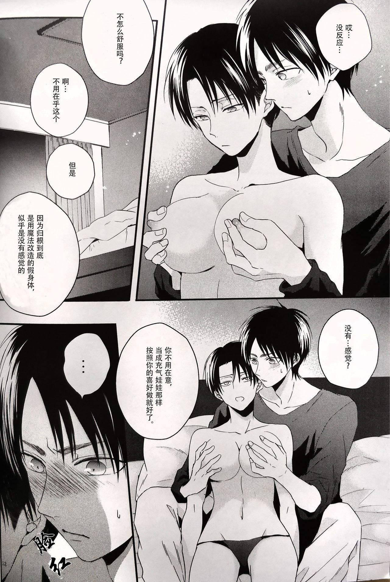 Hoshi e cho ni onegai ~tsu! | 向星兵长许愿! 10