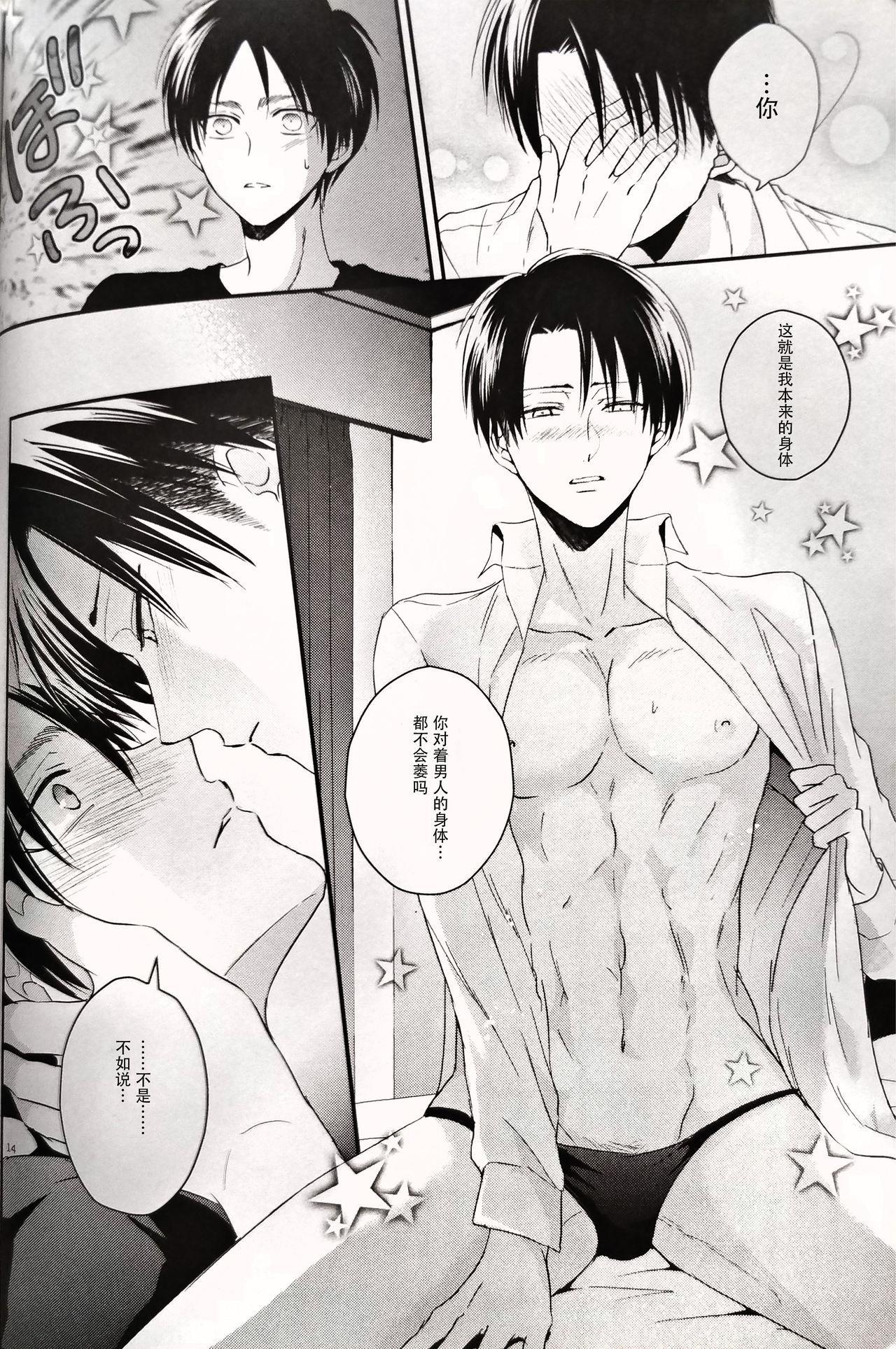 Hoshi e cho ni onegai ~tsu! | 向星兵长许愿! 12