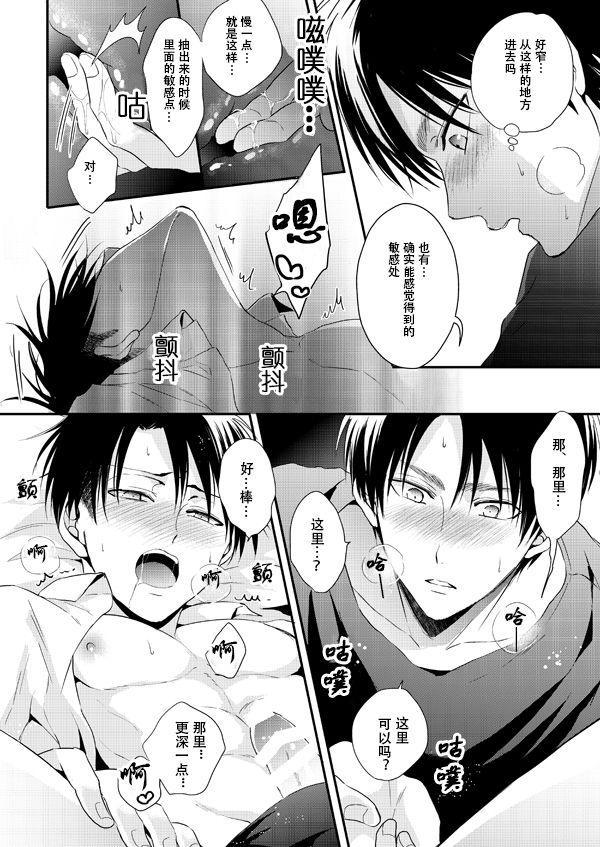 Hoshi e cho ni onegai ~tsu! | 向星兵长许愿! 16