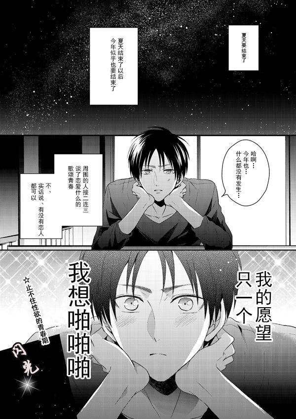 Hoshi e cho ni onegai ~tsu! | 向星兵长许愿! 1