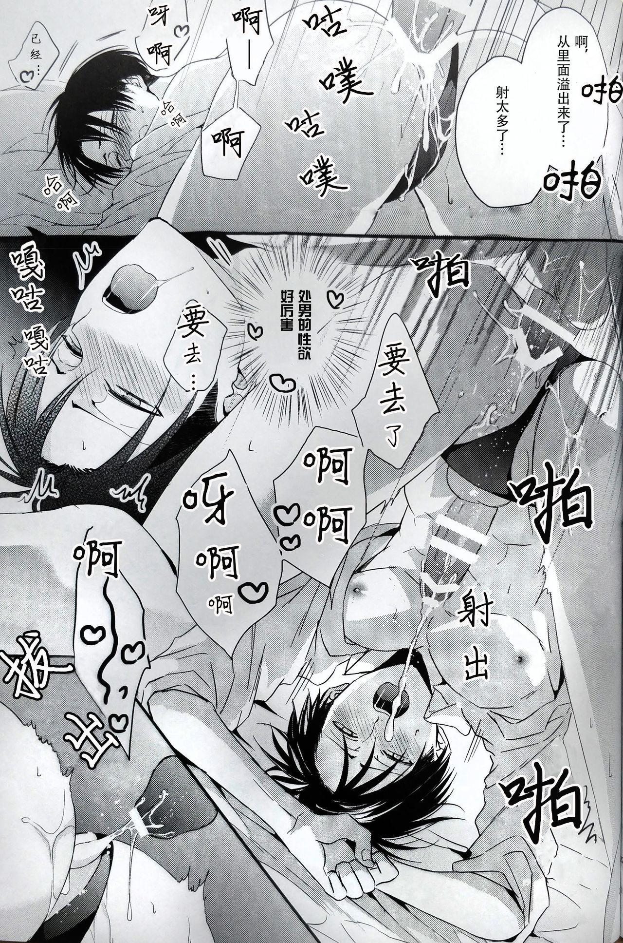 Hoshi e cho ni onegai ~tsu! | 向星兵长许愿! 21