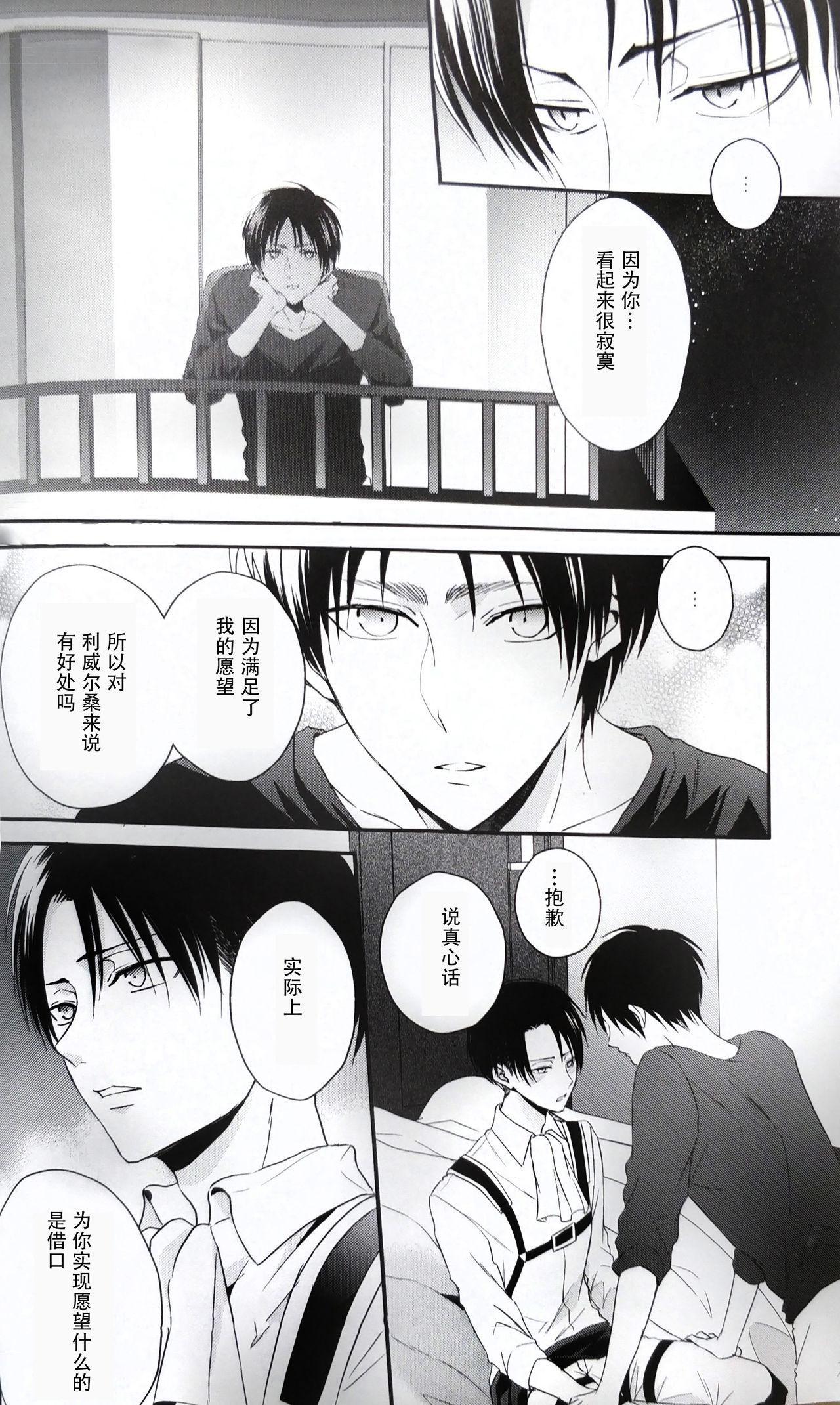 Hoshi e cho ni onegai ~tsu! | 向星兵长许愿! 25
