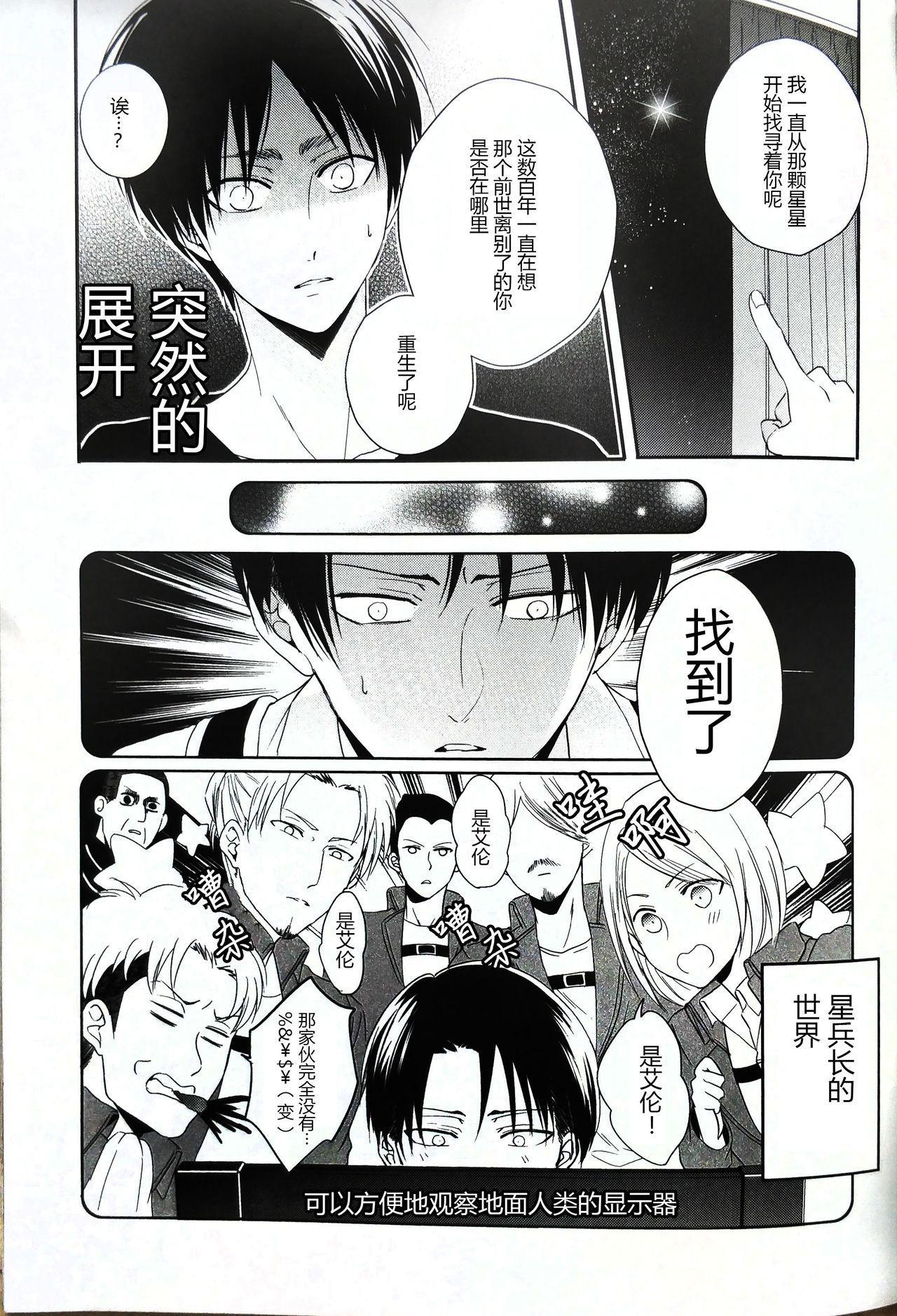 Hoshi e cho ni onegai ~tsu! | 向星兵长许愿! 26