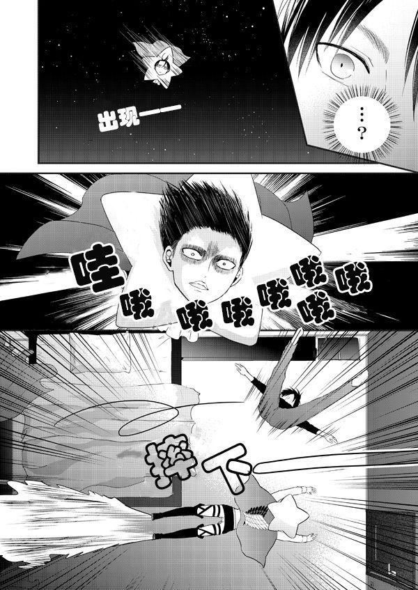 Hoshi e cho ni onegai ~tsu! | 向星兵长许愿! 2