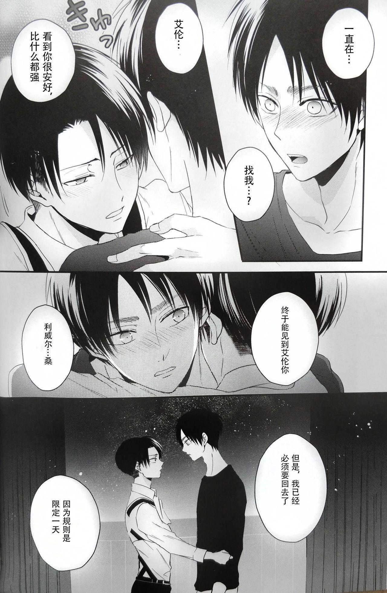 Hoshi e cho ni onegai ~tsu! | 向星兵长许愿! 29
