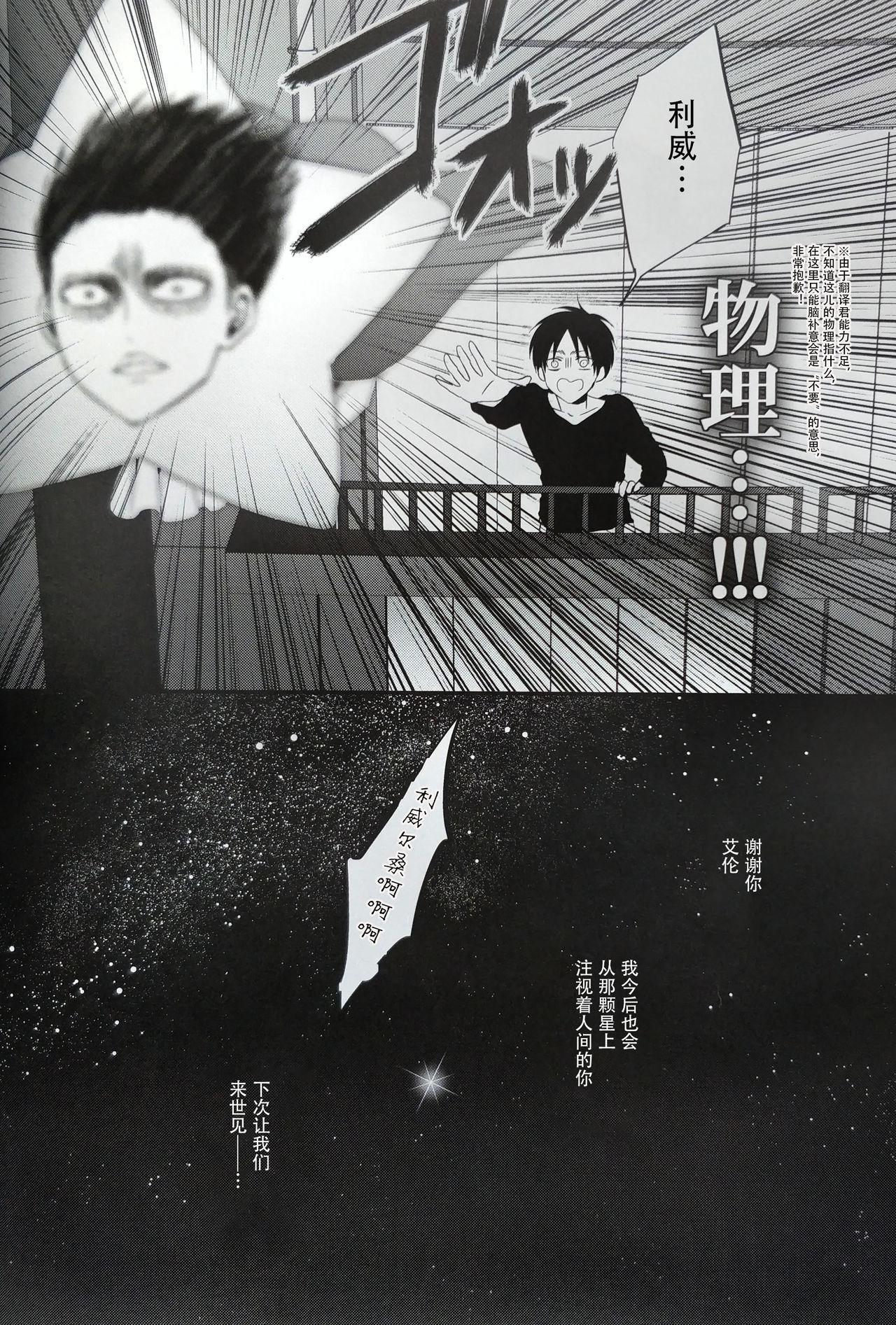 Hoshi e cho ni onegai ~tsu! | 向星兵长许愿! 31