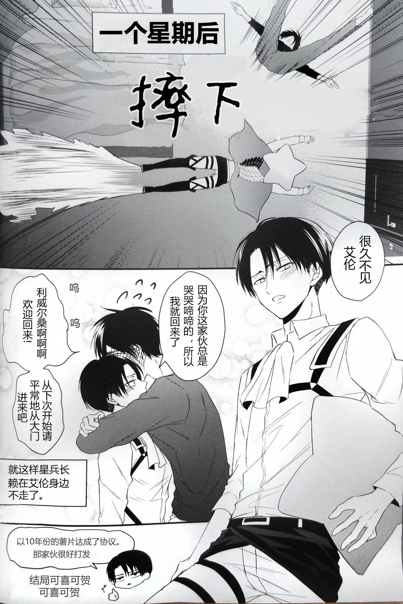 Hoshi e cho ni onegai ~tsu! | 向星兵长许愿! 33