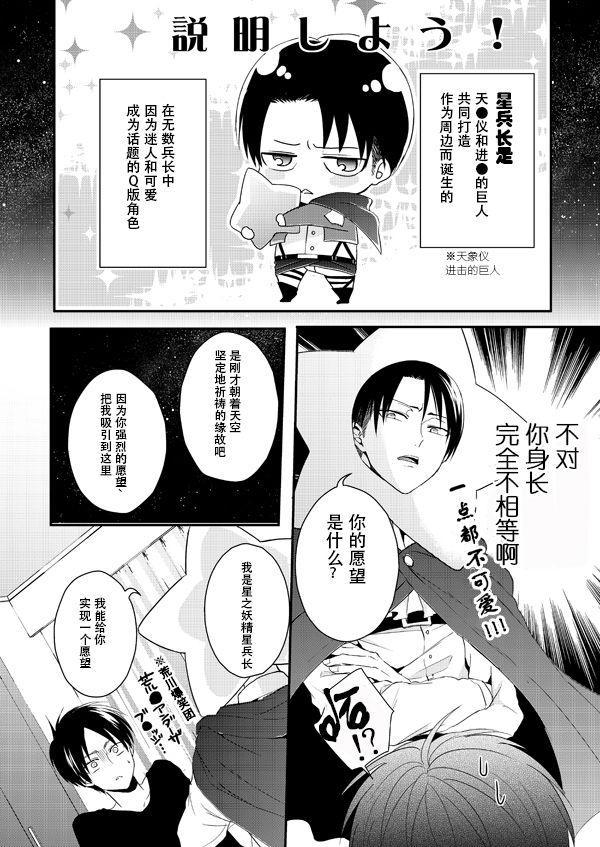 Hoshi e cho ni onegai ~tsu! | 向星兵长许愿! 4