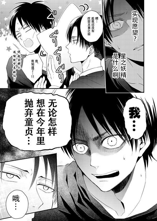 Hoshi e cho ni onegai ~tsu! | 向星兵长许愿! 5