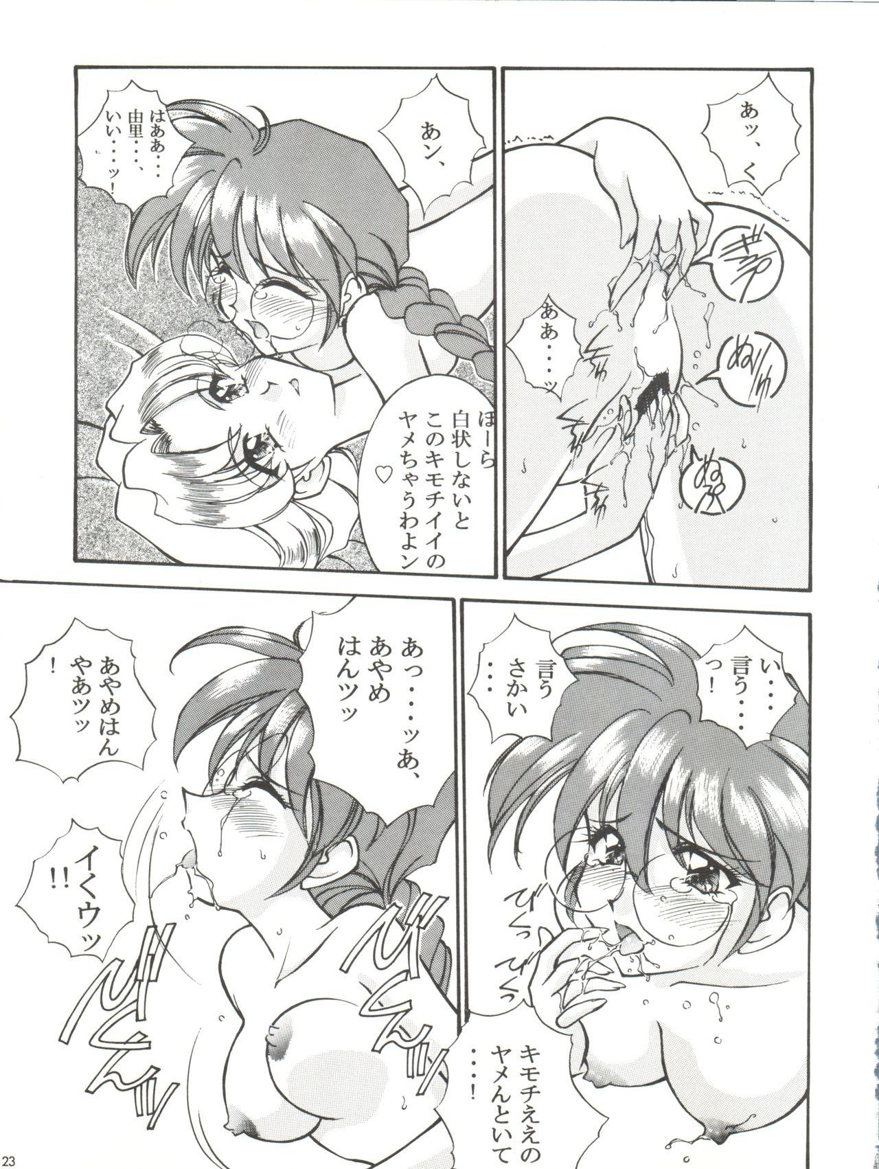 Li Kohran no Gottsuee Kanji 23