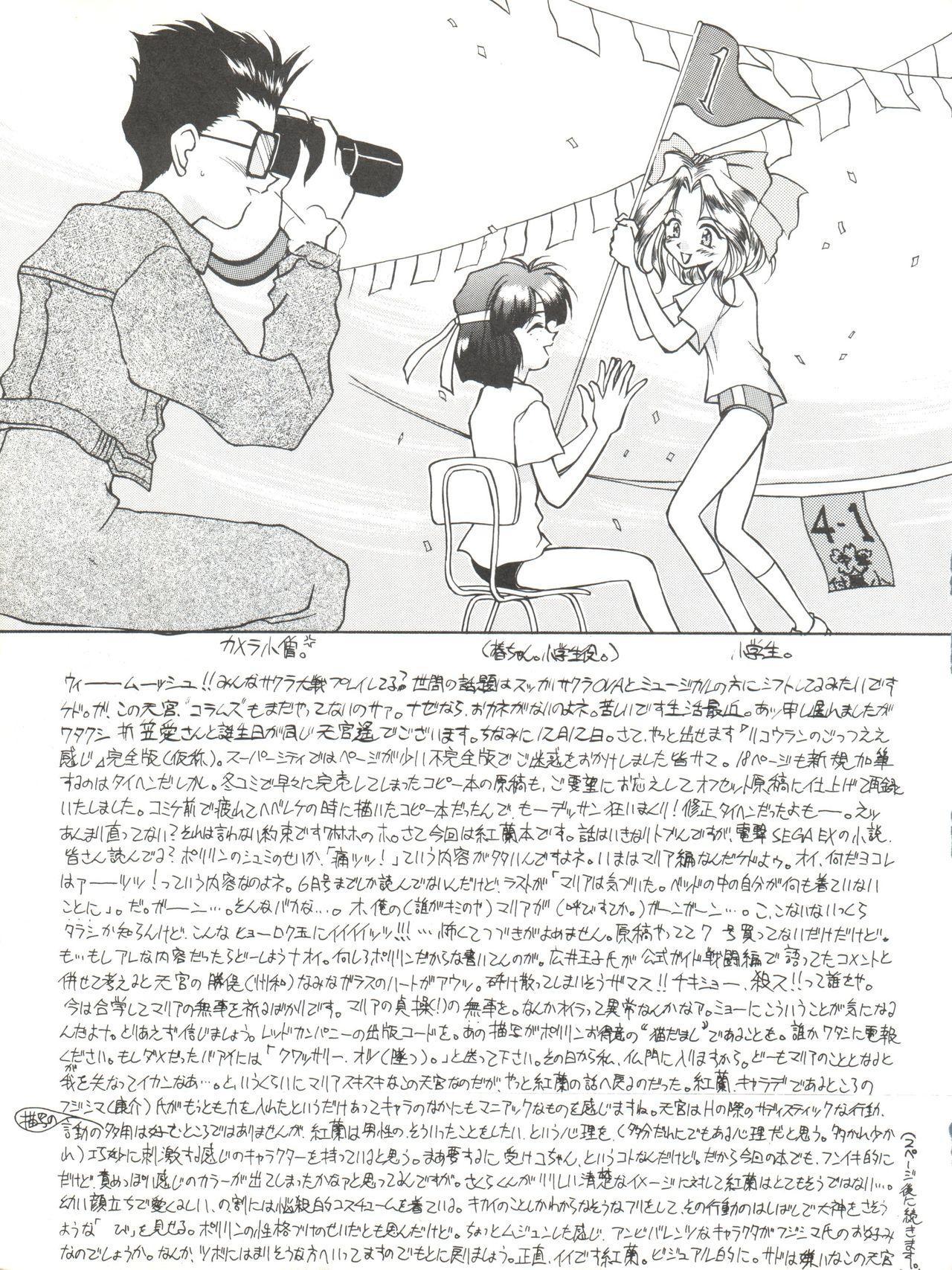 Li Kohran no Gottsuee Kanji 5