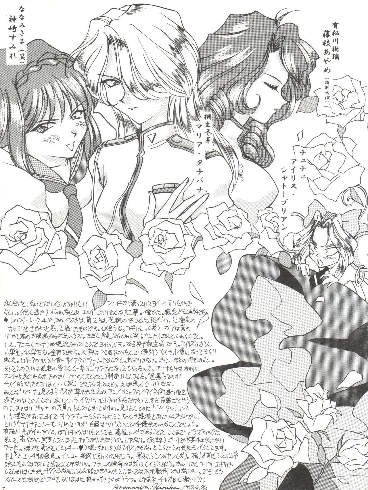 Li Kohran no Gottsuee Kanji 7