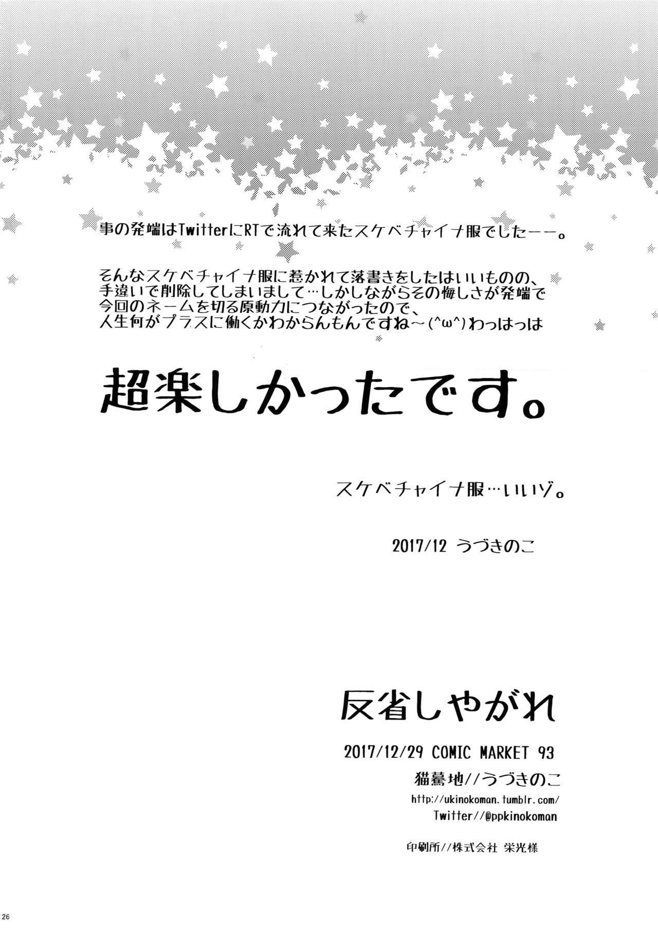 Hansei Shiyagare 23