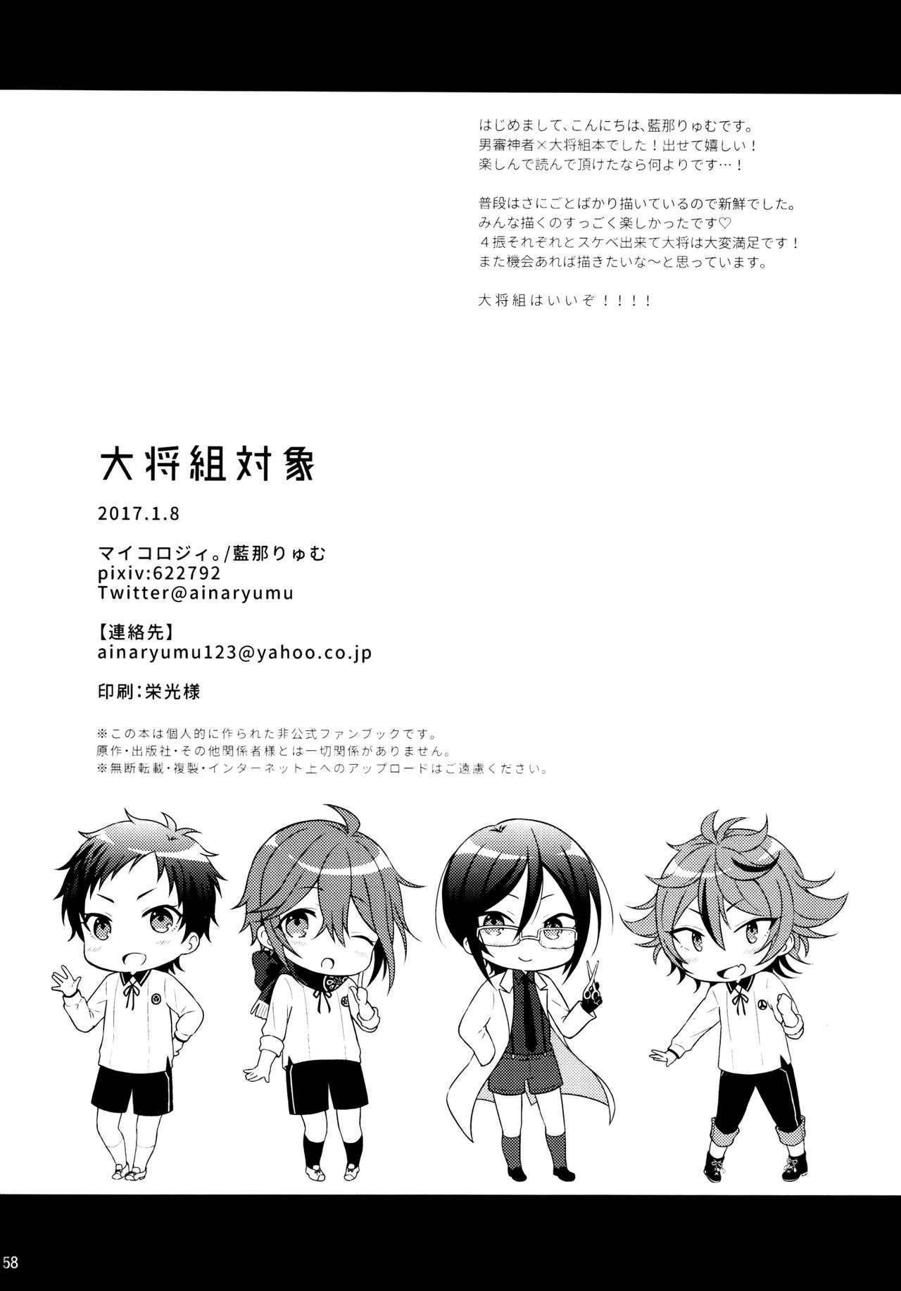 Taishou-gumi Taishou 57