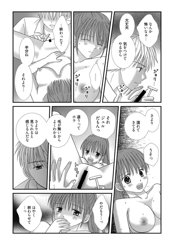 Web Manga Bangaichi Vol. 24 101