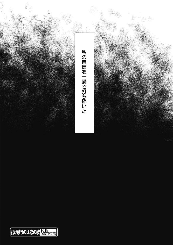 Web Manga Bangaichi Vol. 24 108
