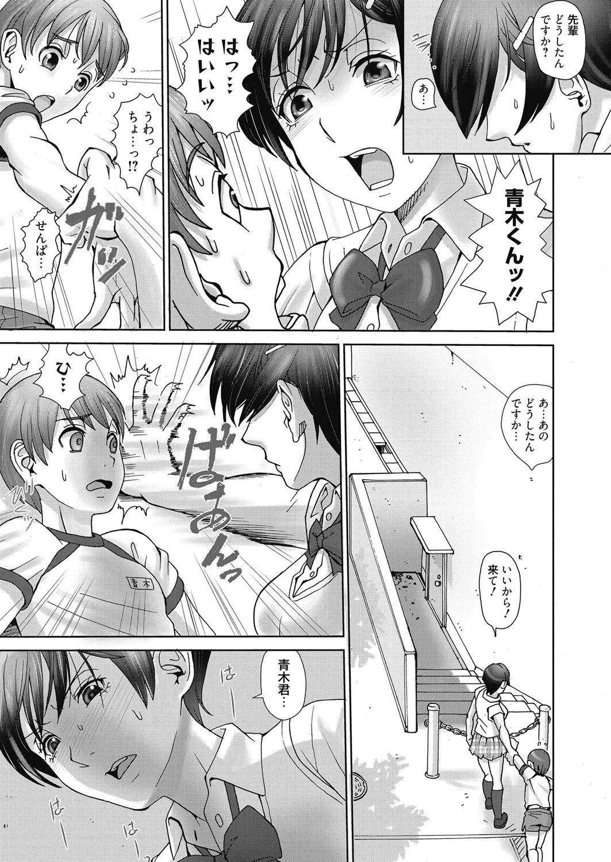 Web Manga Bangaichi Vol. 24 113