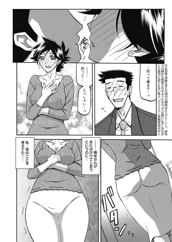 Web Manga Bangaichi Vol. 24 130