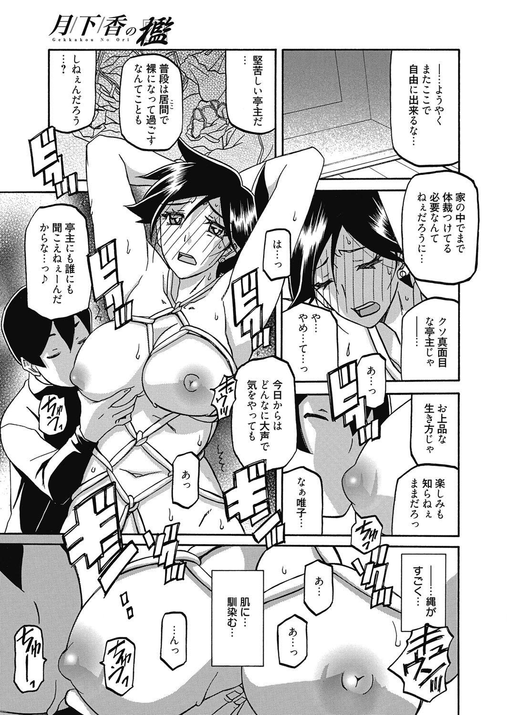 Web Manga Bangaichi Vol. 24 133
