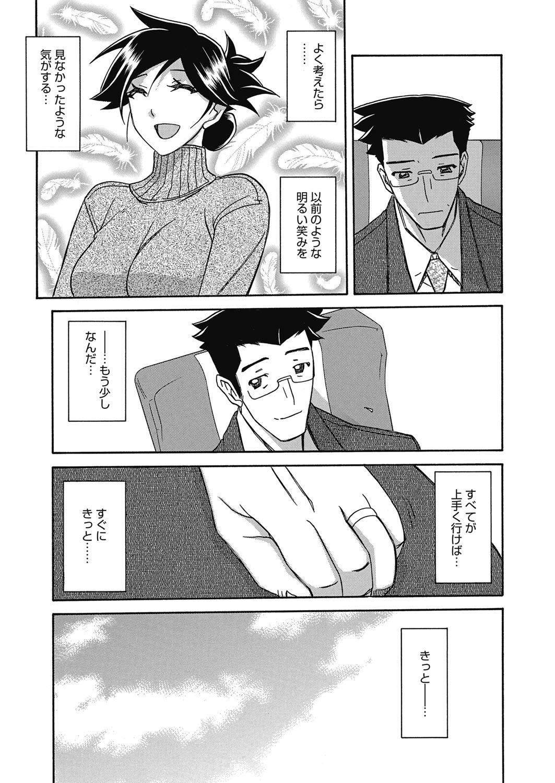 Web Manga Bangaichi Vol. 24 139