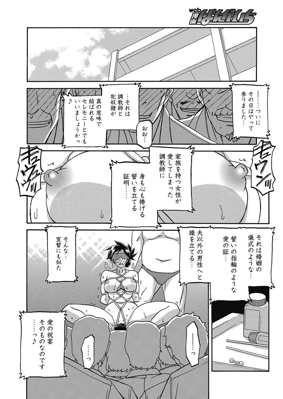 Web Manga Bangaichi Vol. 24 140