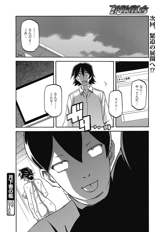 Web Manga Bangaichi Vol. 24 146