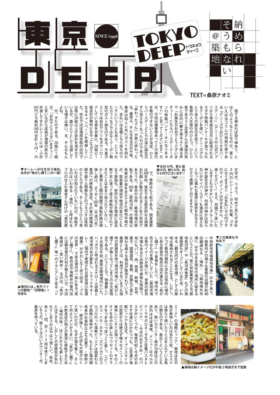 Web Manga Bangaichi Vol. 24 147