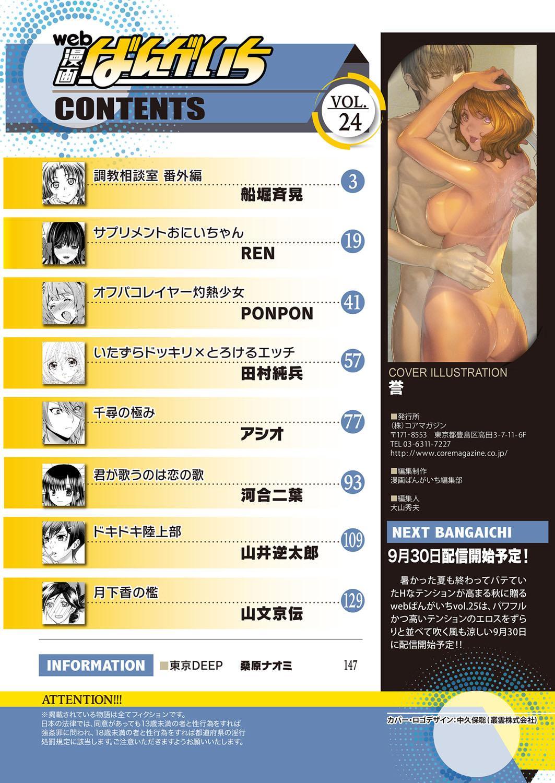 Web Manga Bangaichi Vol. 24 148