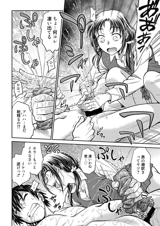 Web Manga Bangaichi Vol. 24 14