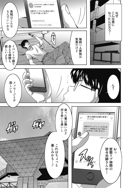 Web Manga Bangaichi Vol. 24 43