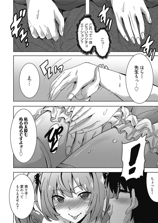 Web Manga Bangaichi Vol. 24 48
