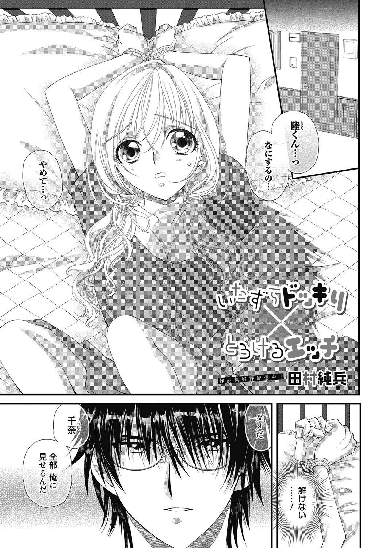 Web Manga Bangaichi Vol. 24 57