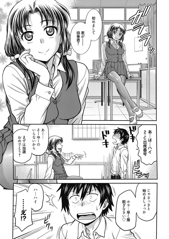 Web Manga Bangaichi Vol. 24 5