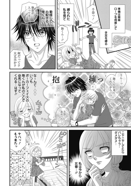 Web Manga Bangaichi Vol. 24 60