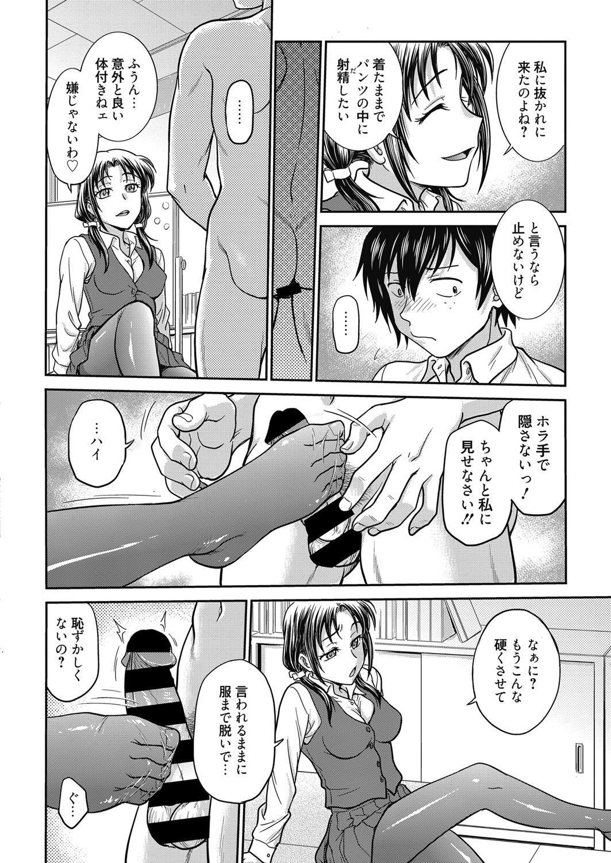 Web Manga Bangaichi Vol. 24 6